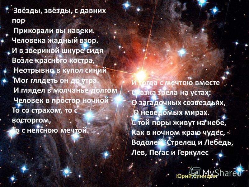 Звёзды, звёзды, с давних пор Приковали вы навеки Человека жадный взор. И в звериной шкуре сидя Возле красного костра, Неотрывно в купол синий Мог глядеть он до утра. И глядел в молчанье долгом Человек в простор ночной - То со страхом, то с восторгом,