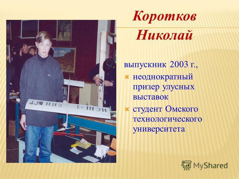 выпускник 2004 г., окончил финансово- экономический колледж