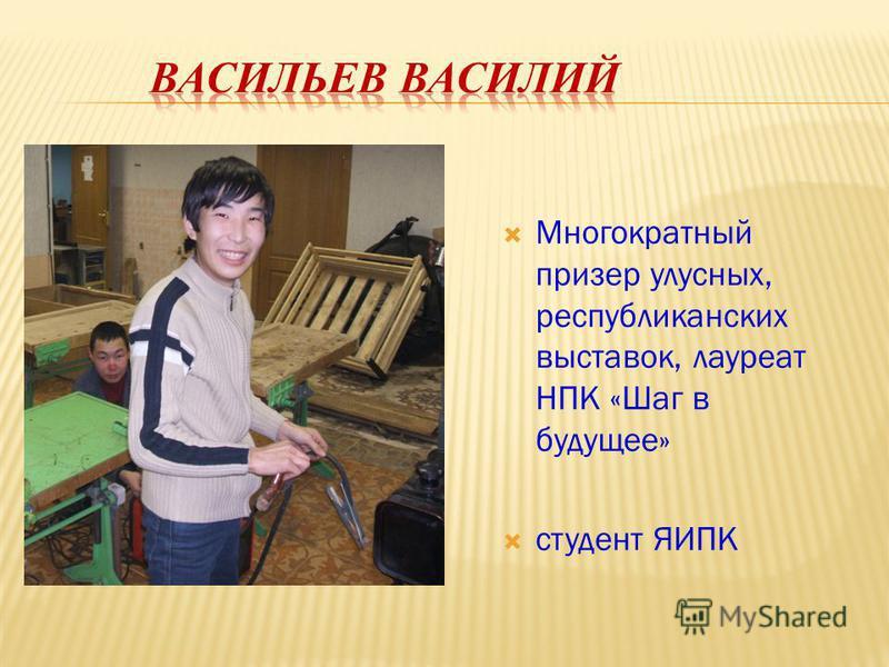 Многократный призер улусных, республиканских выставок, лауреат НПК «Шаг в будущее» студент ЯГСХА