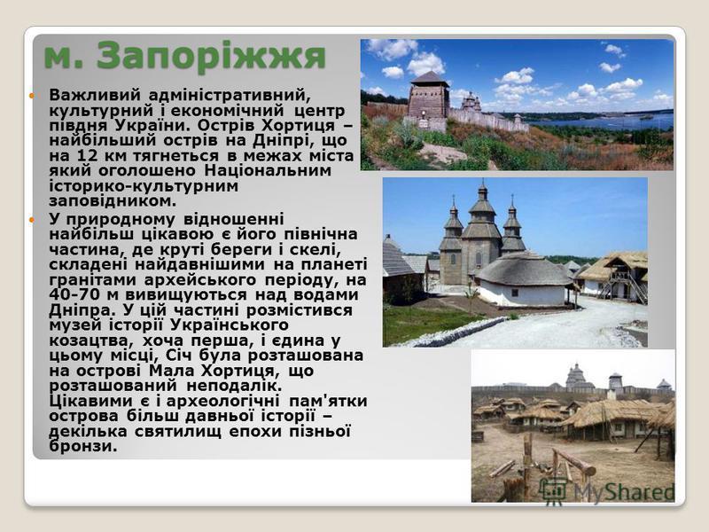 м. Запоріжжя Важливий адміністративний, культурний і економічний центр півдня України. Острів Хортиця – найбільший острів на Дніпрі, що на 12 км тягнеться в межах міста і який оголошено Національним історико-культурним заповідником. У природному відн
