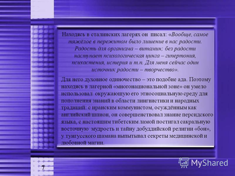 Находясь в сталинских лагерях он писал: «Вообще, самое тяжёлое в пережитом было лишение в нас радости. Радость для организма – витамин; без радости наступает психологическая цинга – гипертония, психастения, истерия и т.п. Для меня сейчас один источни