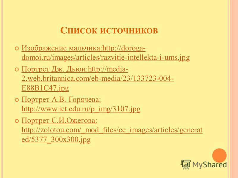 С ПИСОК ИСТОЧНИКОВ Изображение мальчика:http://doroga- domoi.ru/images/articles/razvitie-intellekta-i-ums.jpg Изображение мальчика:http://doroga- domoi.ru/images/articles/razvitie-intellekta-i-ums.jpg Портрет Дж. Дьюи:http://media- 2.web.britannica.c