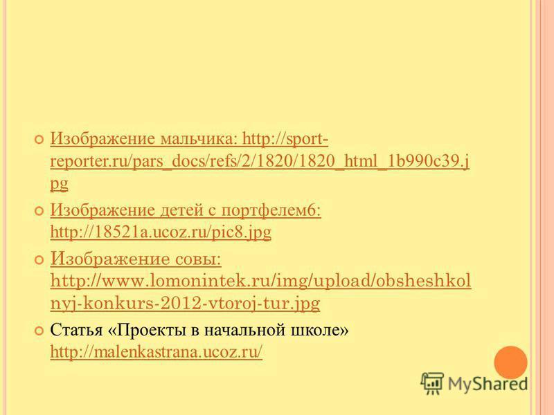 Изображение мальчика: http://sport- reporter.ru/pars_docs/refs/2/1820/1820_html_1b990c39. j pg Изображение мальчика: http://sport- reporter.ru/pars_docs/refs/2/1820/1820_html_1b990c39. j pg Изображение детей с портфелем 6: http://18521a.ucoz.ru/pic8.