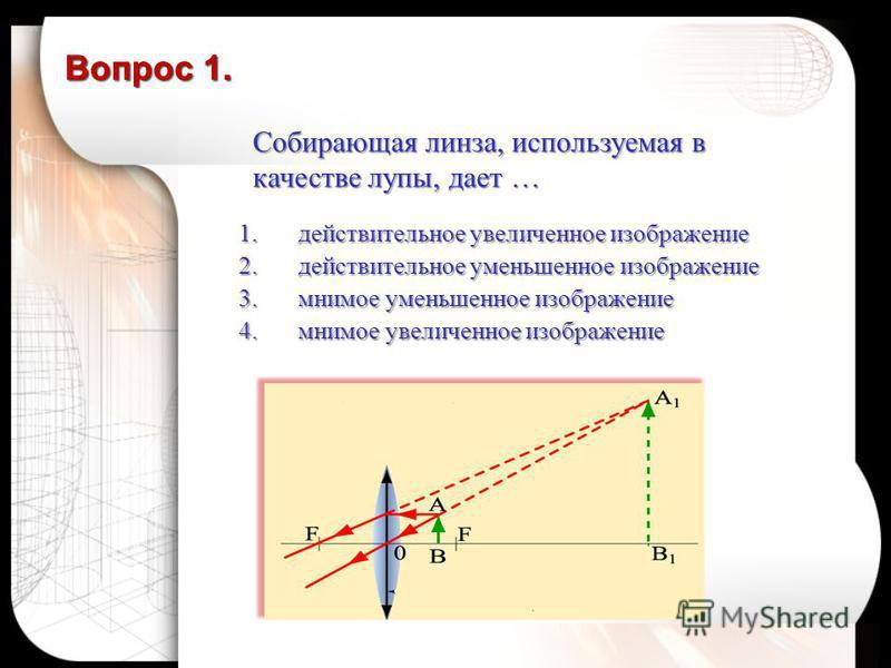 Собирающая линза, используемая в качестве лупы, дает … 1. действительное увеличенное изображение 2. действительное уменьшенное изображение 3. мнимое уменьшенное изображение 4. мнимое увеличенное изображение Вопрос 1.