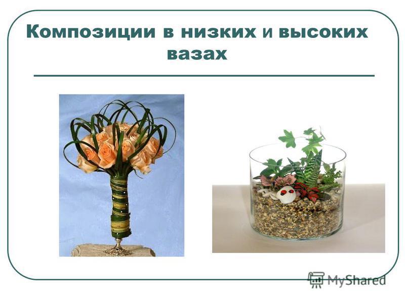 Композиции в низких и высоких вазах