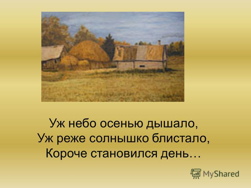 Уж небо осенью дышало, Уж реже солнышко блистало, Короче становился день…