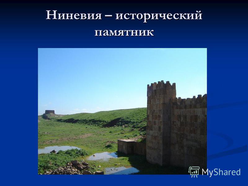 Ниневия – исторический памятник