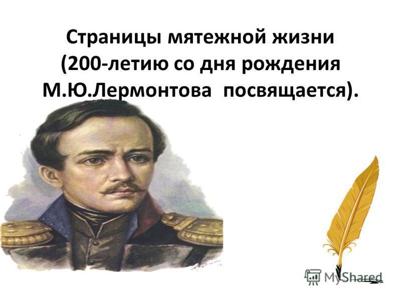 Страницы мятежной жизни (200-летию со дня рождения М.Ю.Лермонтова посвящается).