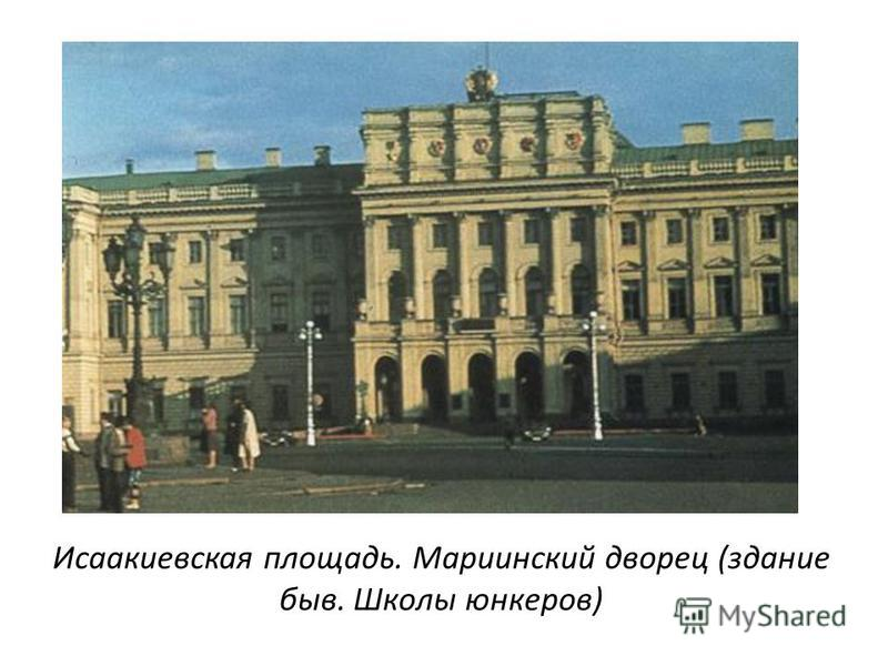 Исаакиевская площадь. Мариинский дворец (здание быв. Школы юнкеров)