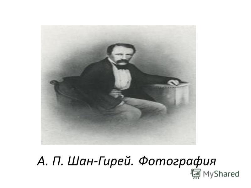 А. П. Шан-Гирей. Фотография
