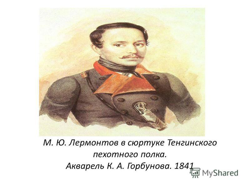 М. Ю. Лермонтов в сюртуке Тенгинского пехотного полка. Акварель К. А. Горбунова. 1841