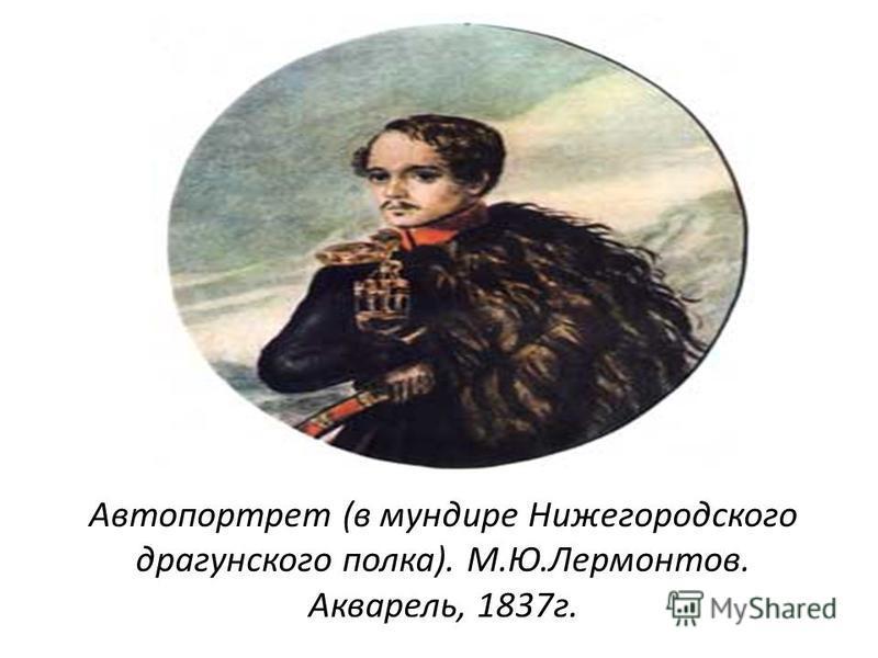 Автопортрет (в мундире Нижегородского драгунского полка). М.Ю.Лермонтов. Акварель, 1837 г.