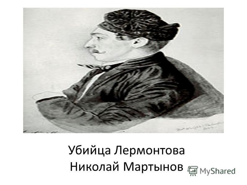 Убийца Лермонтова Николай Мартынов