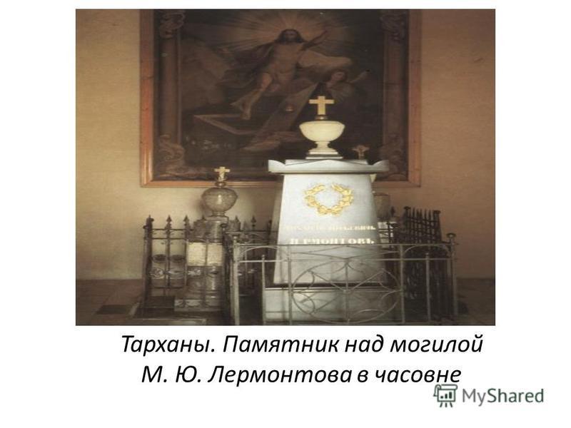 Тарханы. Памятник над могилой М. Ю. Лермонтова в часовне