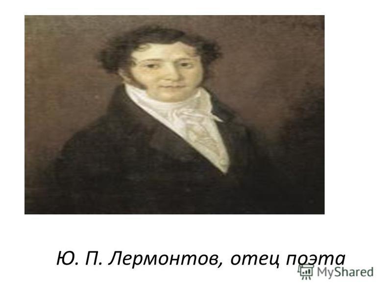 Ю. П. Лермонтов, отец поэта
