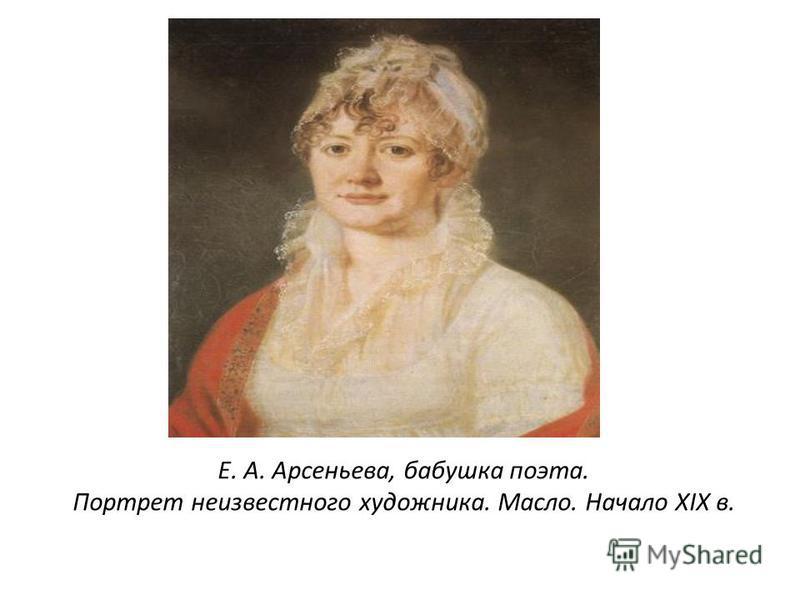 Е. А. Арсеньева, бабушка поэта. Портрет неизвестного художника. Масло. Начало XIX в.