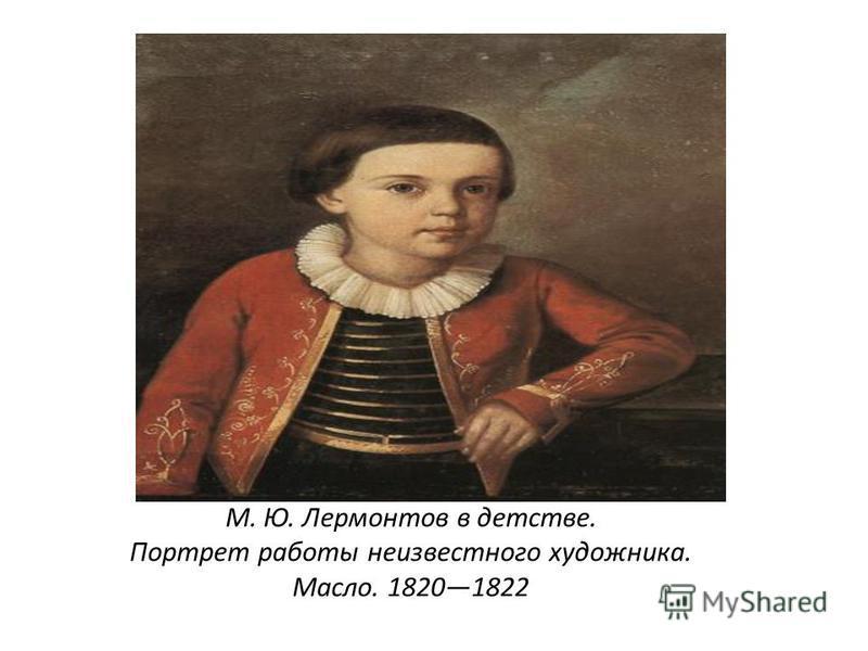 М. Ю. Лермонтов в детстве. Портрет работы неизвестного художника. Масло. 18201822