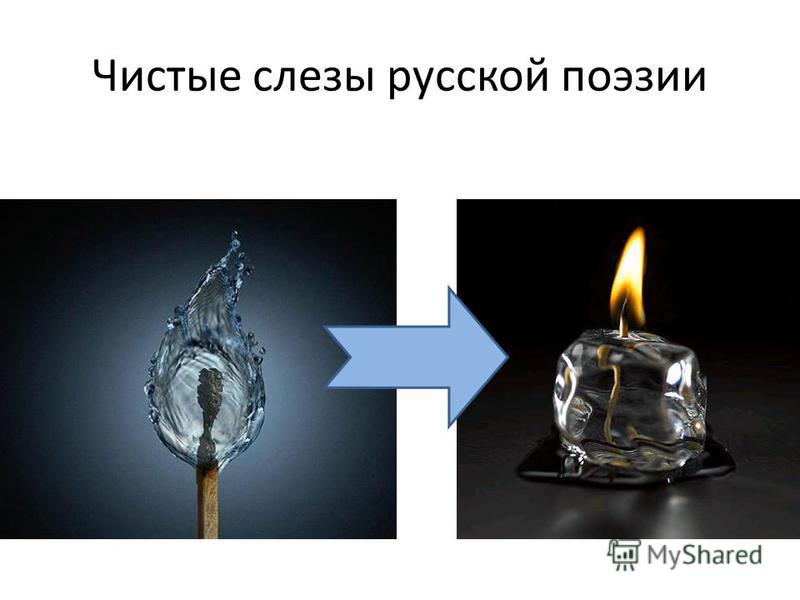 Чистые слезы русской поэзии