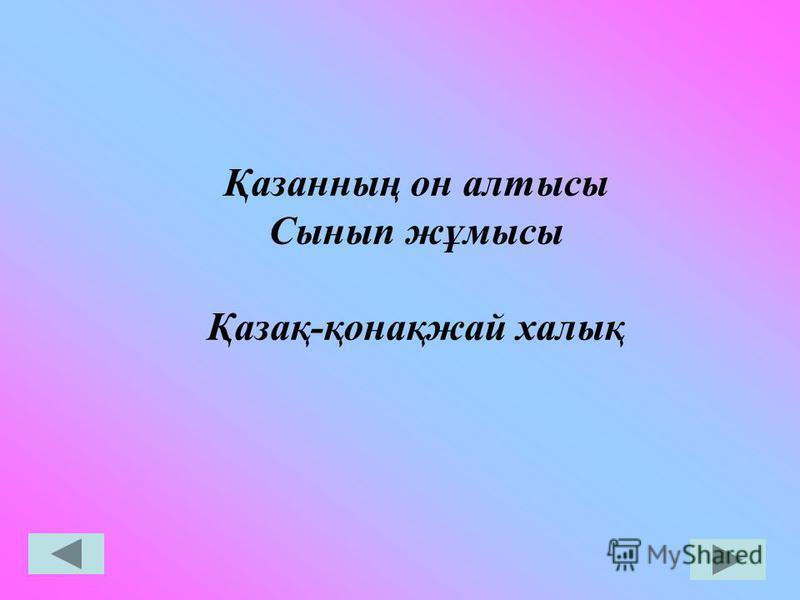 Қазанның он алтысы Сынып жұмысы Қазақ-қонақжай халық
