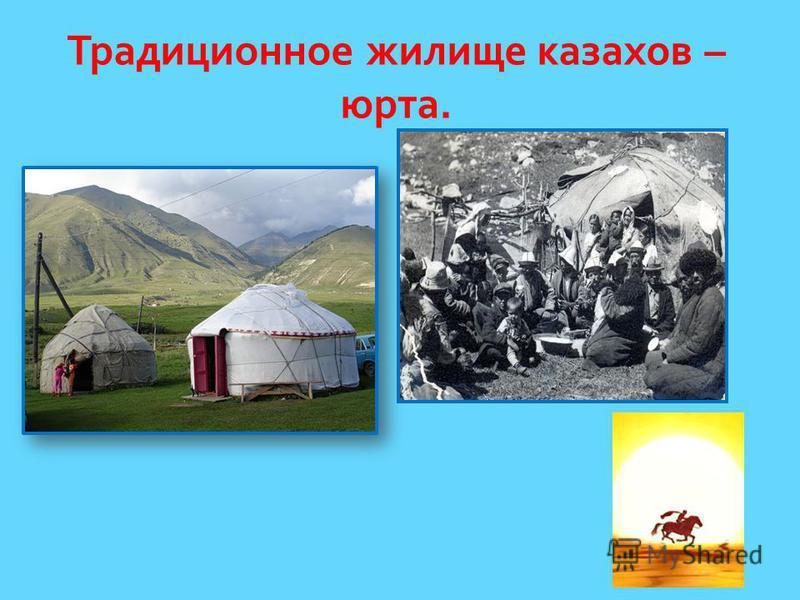 Традиционное жилище казахов – юрта.