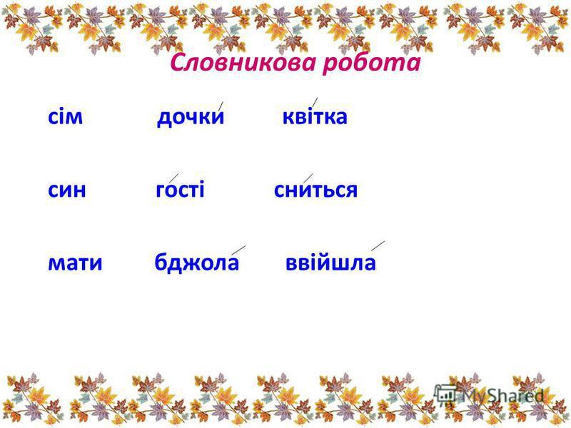 сім дочки квітка син гості сниться мати бджола ввійшла Словникова робота