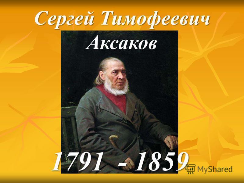 Сергей Тимофеевич Аксаков 1859 1791 -