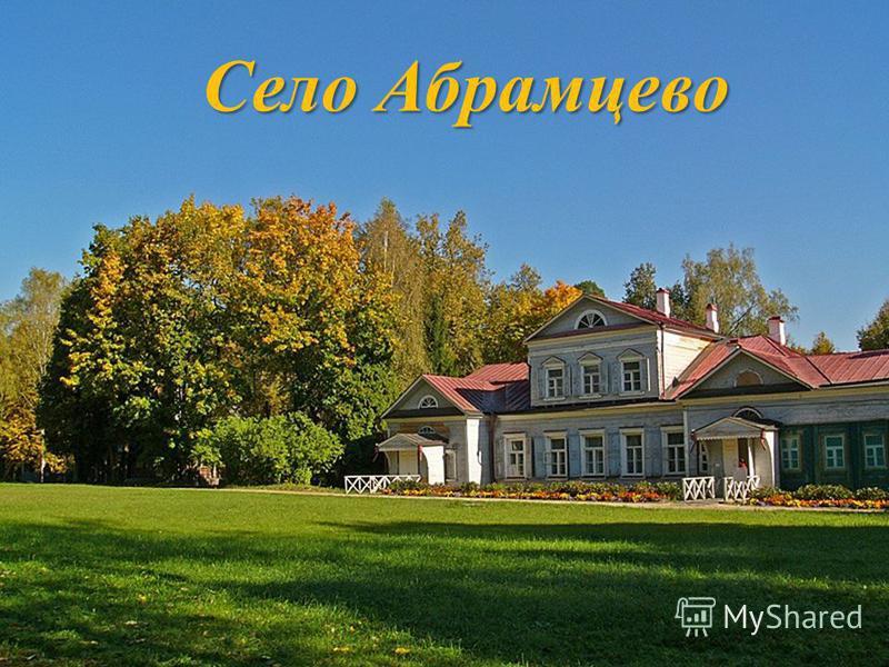 Село Абрамцево