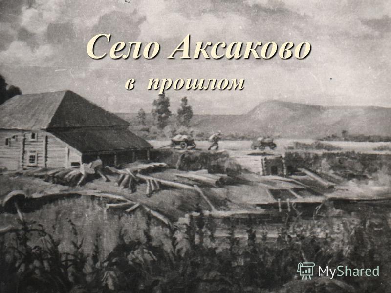 Село Аксаково Село Аксаково в прошлом в прошлом