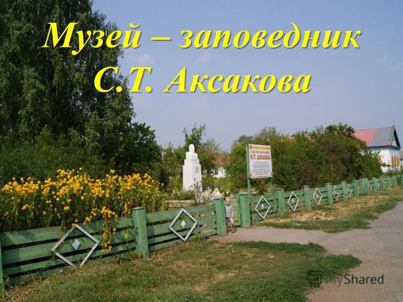 Музей – заповедник С.Т. Аксакова