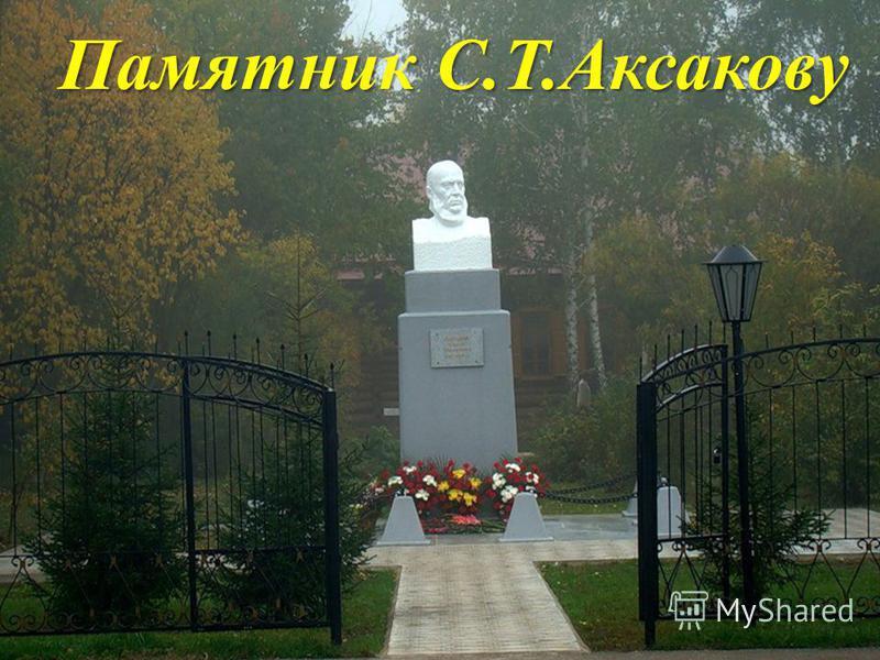 Памятник С.Т.Аксакову Памятник С.Т.Аксакову