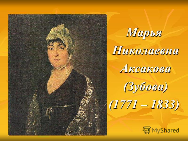 Марья Николаевна Николаевна Аксакова Аксакова (Зубова) (Зубова) (1771 – 1833)
