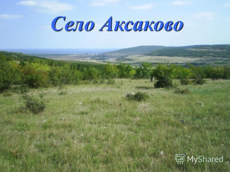 Село Аксаково