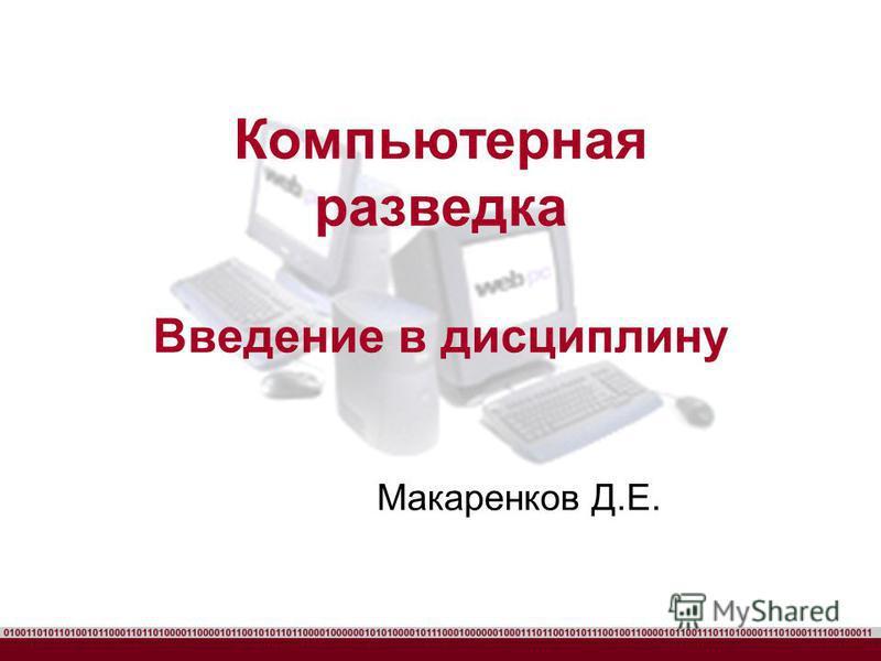 Компьютерная разведка Введение в дисциплину Макаренков Д.Е.