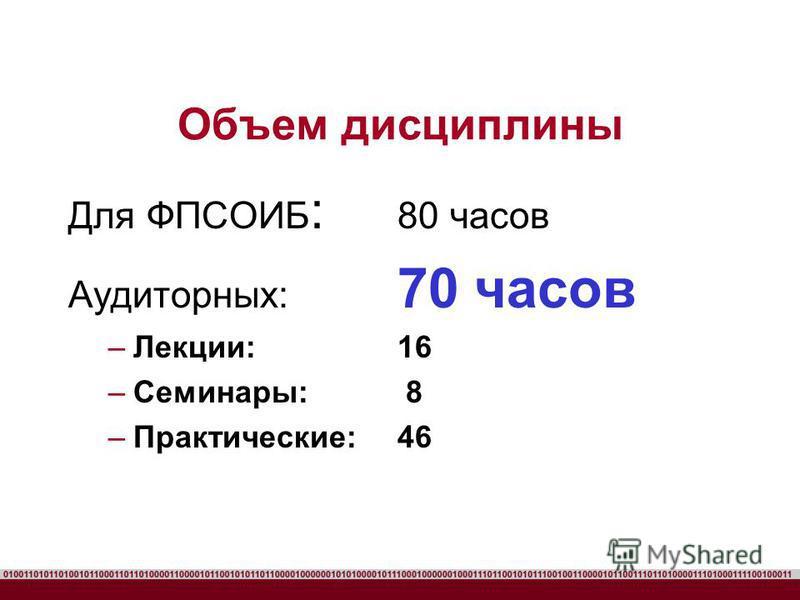 Объем дисциплины Для ФПСОИБ : 80 часов Аудиторных: 70 часов –Лекции:16 –Семинары: 8 –Практические:46