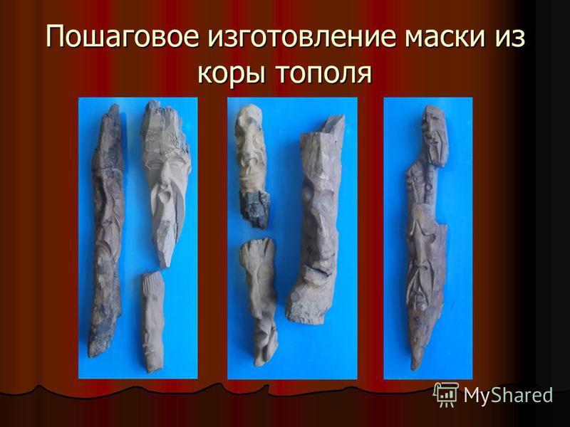 Пошаговое изготовление маски из коры тополя