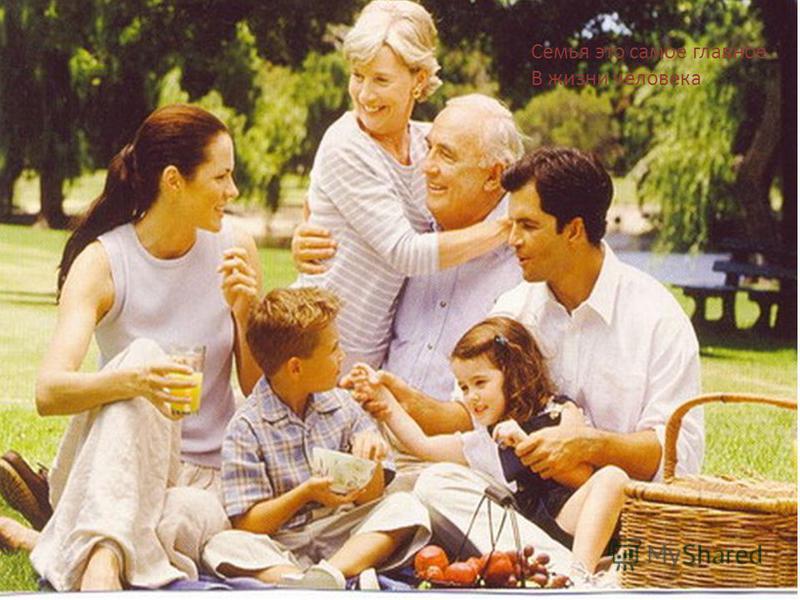 Семья это самое главное В жизни человека