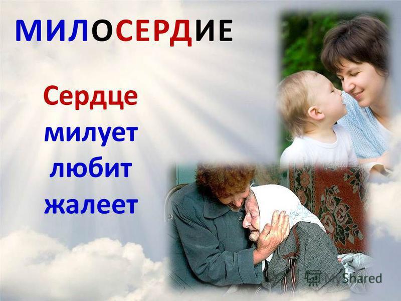 МИЛОСЕРДИЕ Сердце милует любит жалеет
