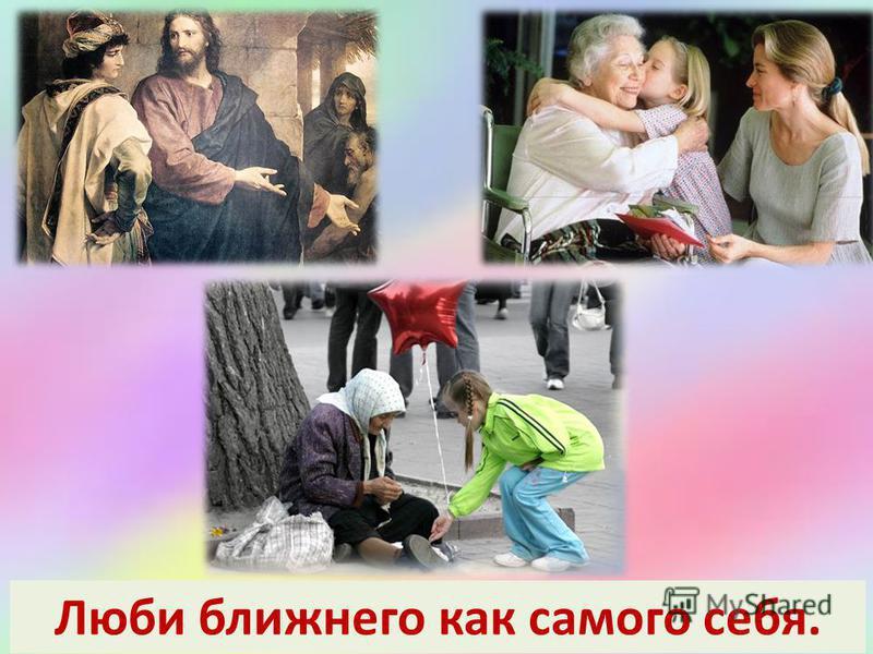 Люби ближнего как самого себя.