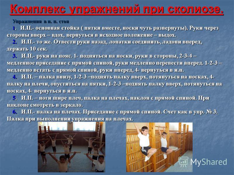 Упражнения в и. п. стоя Упражнения в и. п. стоя 1. И.П.- основная стойка ( пятки вместе, носки чуть развернуты). Руки через стороны вверх – вдох, вернуться в исходное положение – выдох. 2. И.П.- то же. Отвести руки назад, лопатки соединить, ладони вп