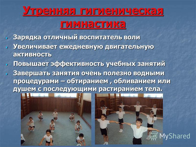 Утренняя гигиеническая гимнастика Зарядка отличный воспитатель воли Зарядка отличный воспитатель воли Увеличивает ежедневную двигательную активность Увеличивает ежедневную двигательную активность Повышает эффективность учебных занятий Повышает эффект