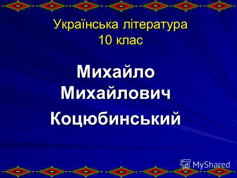 Українська література 10 клас Михайло Михайлович Коцюбинський