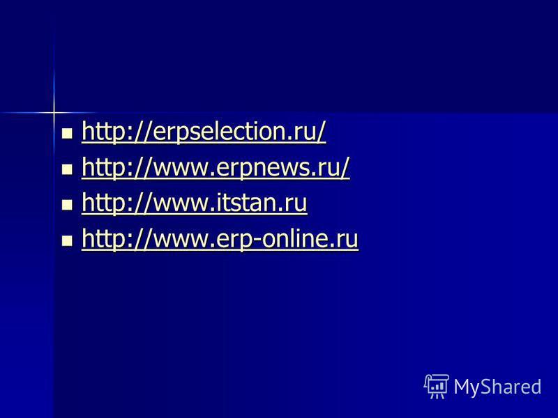 http://erpselection.ru/ http://erpselection.ru/ http://erpselection.ru/ http://www.erpnews.ru/ http://www.erpnews.ru/ http://www.erpnews.ru/ http://www.itstan.ru http://www.itstan.ru http://www.itstan.ru http://www.erp-online.ru http://www.erp-online