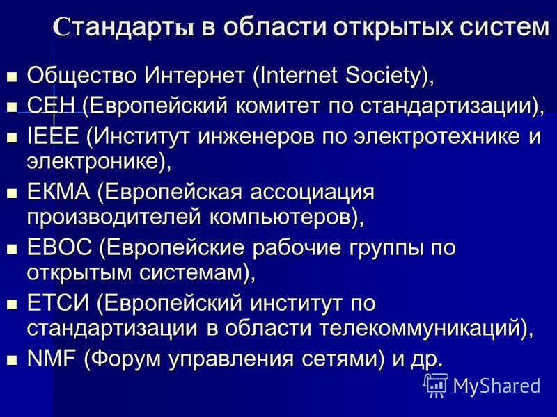 С тандарт ы в области открытых систем Общество Интернет (Internet Society), Общество Интернет (Internet Society), СЕН (Европейский комитет по стандартизации), СЕН (Европейский комитет по стандартизации), IEEE (Институт инженеров по электротехнике и э