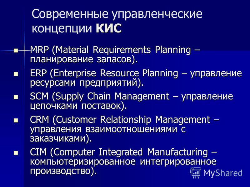 MRP (Material Requirements Planning – планирование запасов). MRP (Material Requirements Planning – планирование запасов). ERP (Enterprise Resource Planning – управление ресурсами предприятий). ERP (Enterprise Resource Planning – управление ресурсами