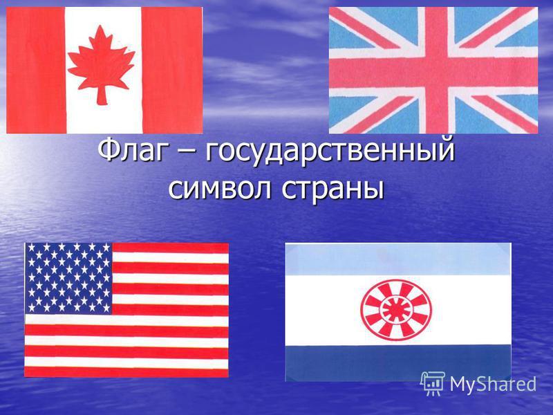 Флаг – государственный символ страны