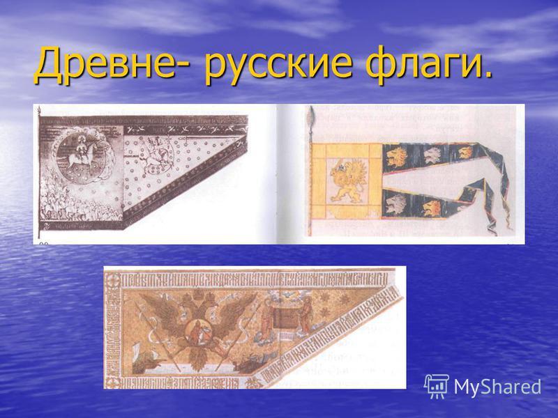 Древне- русские флаги.