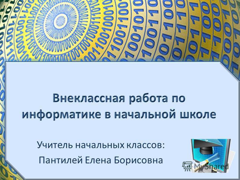 Учитель начальных классов: Пантилей Елена Борисовна