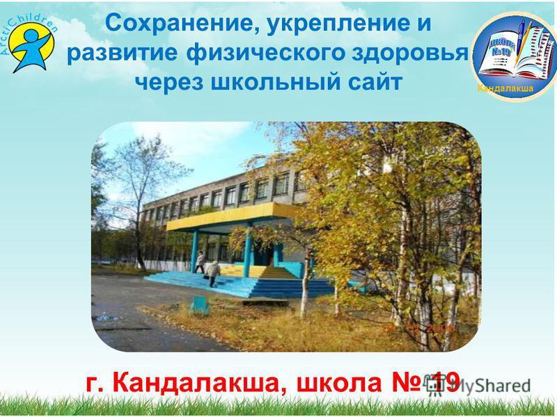 Сохранение, укрепление и развитие физического здоровья через школьный сайт г. Кандалакша, школа 19 Кандалакша