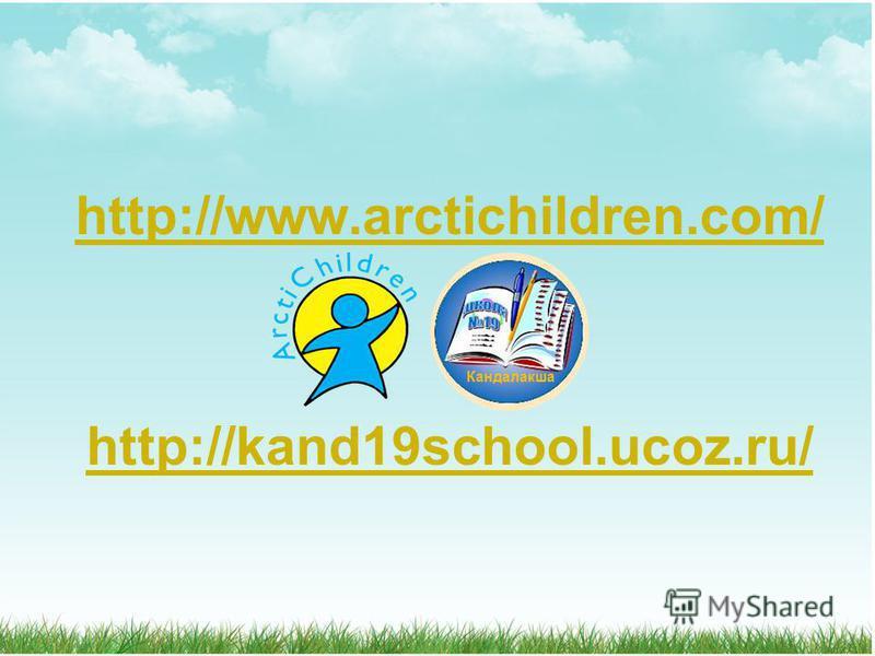 http://www.arctichildren.com/ http://kand19school.ucoz.ru/ Кандалакша