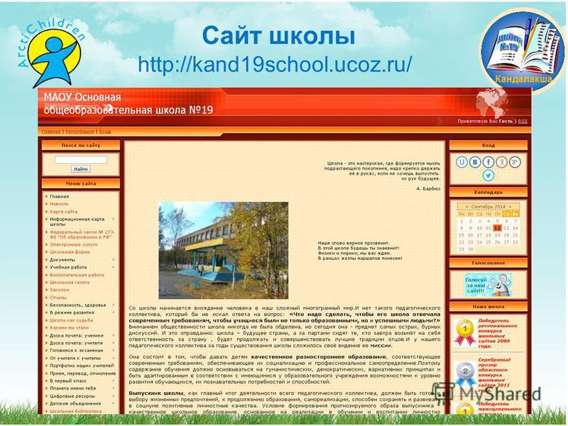Сайт школы Кандалакша http://kand19school.ucoz.ru/